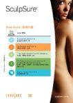 CYN0175 SculpSure A5 ZoneCards Mandarin